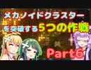 【Voiceroid実況】素晴らしきリムワールド【Rimworld】メカノイドクラスターしんどすぎん? part6