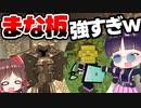 【マイクラ】最強のまな板modでハードコアサバイバル!異次元の強さでチート神になった【マインクラフト/Minecraft/ゆっくり実況】