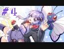 【ポケモン剣盾】ゆかりさんがバタフリー1匹でクリアを目指す #4【VOICEROID実況】