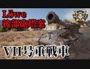 【WoT:Pz.Kpfw. VII】ゆっくり実況でおくる戦車戦Part924 byアラモンド