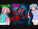 【MHライズ】noob放送_nh №152