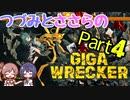 つづみとささらのギガレッカー!#4【 GIGA WRECKER】
