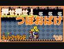 【ヨッシーアイランド】壺は押すモノ【第5話】