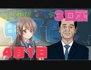 ハチウラ 3回裏 4月1日【ハチナイ】