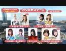 超チャンフェス カワボ♡ステージ【ネット超会議2021併催「声優祭」】