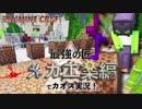 【週刊マイクラ】最強の匠【メカ工業編】でカオス実況!#17