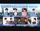 超チャンフェス イケボ☆ステージ【ネット超会議2021併催「声優祭」】