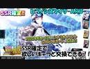 【ヒプマイARB】SSR確定復刻シナリオガチャ