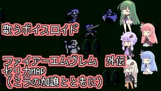 【歌うボイスロイド】セリカMAP 自軍BGM(ミラの加護とともに)【ファイアーエムブレム外伝】