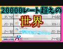 【マリオカート8DX】発売日に買ってレート2万超えるのにどんだけ時間掛けてんだ。 #11【実況】
