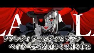 【ニコカラ】エンヴィーベイビー(キー+4)【off vocal】