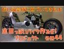 その44「AKIRAの金田っぽいバイク造るぞ!プロジェクト」