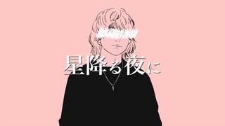 星降る夜に feat.初音ミク【ボカロオリジナル曲】KOPO(コポ)