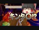 【天穂のサクナヒメ】#36 スーパー幼女がお米食べろ!【ゆっくり実況】