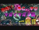 【MHR】激闘!マガイマガド戦!~一戦目~【宝鐘マリン/さくらみこ/ホロライブ切り抜き】