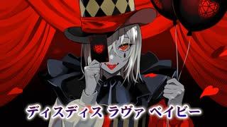 【ニコカラ】エンヴィーベイビー(キー-3)【off vocal】