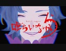 喰らいながら/ 獅子志司 (cover) by楪-ゆずりは-