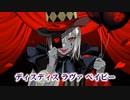 【ニコカラ】エンヴィーベイビー(キー-5)【off vocal】