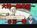 【実況】大神~絶景版~を人狼が楽しみながらプレイ #101