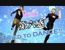 【RIO × Shingo】Reol - 第六感/THE SIXTH SENSE-で踊ってみた!【オリジナル振付】