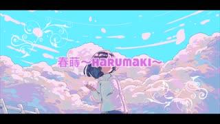 春蒔〜harumaki〜 feat.初音ミクNT