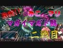 【MHR】激闘!マガイマガド戦!~二戦目~【宝鐘マリン/さくらみこ/ホロライブ切り抜き】