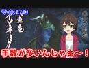 多才な技を持つ人魚竜のイソネミクニ狩猟!人・・・?#10【MHRise:モンスターハンターライズ】