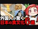 【ゆっくり解説】外国人が驚く日本の食文化6選!