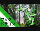 """【折り紙】「フックドラゴン」 23枚【フック】/【origami】""""Hook Dragon"""" 23 pieces【hook】"""