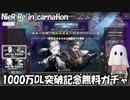 【NieRガチャ】1000万DL突破記念