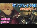 □■ゼノブレイドDEを初見実況プレイ part119【姉弟実況】