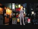 【オリジナルMV】丸の内サディスティック / 椎名林檎 (Cover) ver.エルくん 歌ってみた
