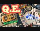 フクハナのボードゲーム紹介 No.489『Q.E.』