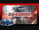 【シャドバ】方舟の魔神OTKヴァンプ  暗黒のウェルサ アンリミテッド #41【リプレイ】