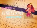 【うくれれカバー♪】PUFFY『日曜日の娘』