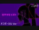 ニコカラ/カタオモイスト/off vocal