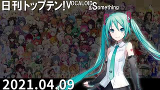 日刊トップテン!VOCALOID&something【日刊ぼかさん2021.04.09】