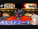 # 152-1【PS版ドラクエ7】ドラゴンクエストⅦで癒される!オルゴデミーラ【DQ7】