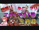 【MHR】激闘!マガイマガド戦!~三戦目~【宝鐘マリン/さくらみこ/ホロライブ切り抜き】