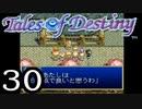 【実況】がっつり テイルズ オブ デスティニーpart30