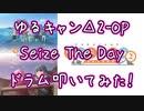 【ゆるキャン△2期OP】亜咲花 -Seize The Day ドラム叩いてみた!