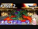 # 152-2【PS版ドラクエ7】ドラゴンクエストⅦで癒される!オルゴデミーラ(最終形態)【DQ7】