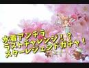 【グランブルーファンタジー Part45】またスタレ…?水着アンチラ最終チャレンジであれを引いていく!!