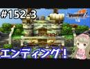 # 152-3【PS版ドラクエ7】ドラゴンクエストⅦで癒される!エンディング【DQ7】
