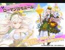 【花騎士】ローマンカモミールを天井まで!【ガチャ】