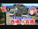 【江戸時代】藤堂高虎重臣・西嶋八兵衛はすごい人物だった!満濃池改修の秘話に迫ってみる!