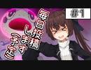 【ポケモン剣盾】無気りたん のんびりストーリー#1【VOICEROID実況】
