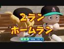 [ほぼ初見プレイ] 栄冠ナイン part2 [eBASEBALLパワフルプロ野球2020]