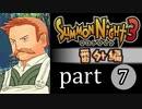【サモン3番外編】炎王の凱旋 part7