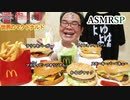 【ASMR】【咀嚼音】【モッパン】マクドナで「世界のバーガー」が出たので大喜びで買って来てました!